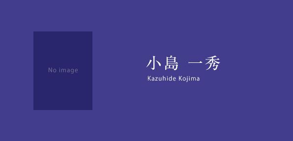 Kazuhide Kojima